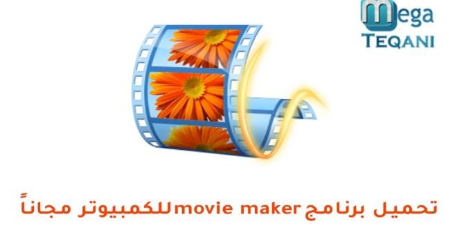 تحميل برنامج movie maker للكمبيوتر مجاناً