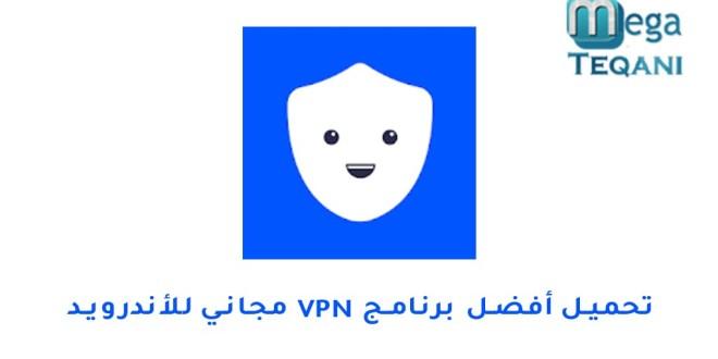 تحميل أفضل برنامج VPN مجاني للأندرويد