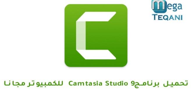 تحميل برنامج كامتازيا Camtasia Studio 9