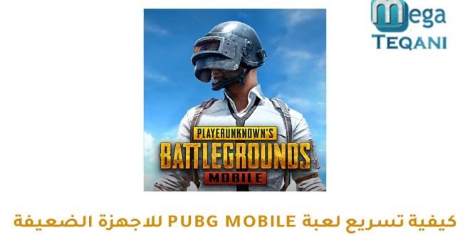 كيفية تسريع لعبة PUBG MOBILE للاجهزة الضعيفة