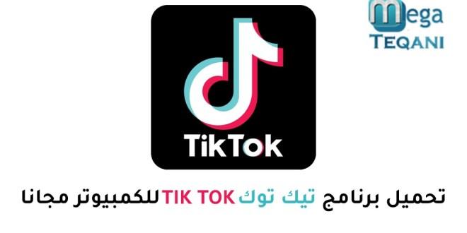 تحميل برنامج تيك توك tik tok للكمبيوتر مجانا