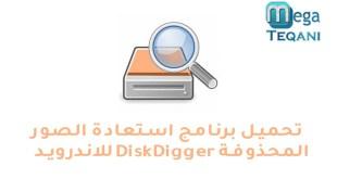 برنامج استعادة الصور المحذوفة DiskDigger للاندرويد