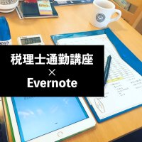 スタディング(旧名称:通勤講座)は、Evernoteを活用すべし!