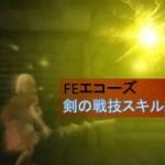 剣の戦技について紹介