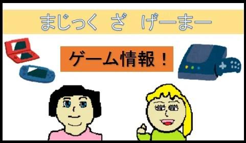ゲーム情報