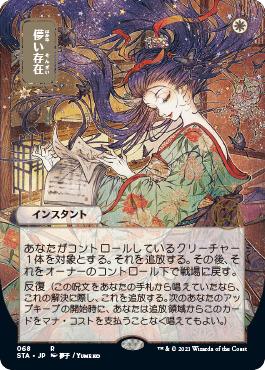 068 Mystical Archives Spoiler Card