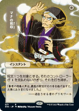 071 Mystical Archives Spoiler Card