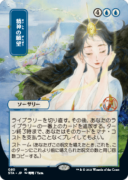 080 Mystical Archives Spoiler Card