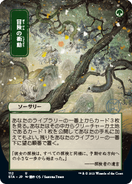 112 Mystical Archives Spoiler Card