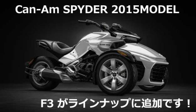 Can-Am SPYDER 2015MODEL F3