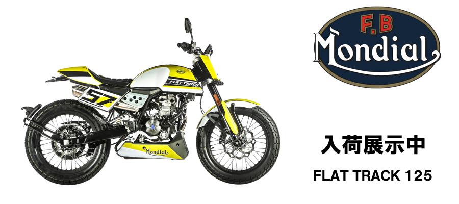 F.B Mondial ( モンディアル ) 静岡県唯一の正規販売店 (株)モータープラザカワイ