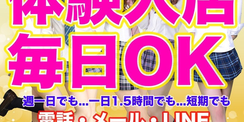 神田キャバクラ【ムーミン(mu-minn)】東京JK制服ラウンジ 体験入店OKポスター