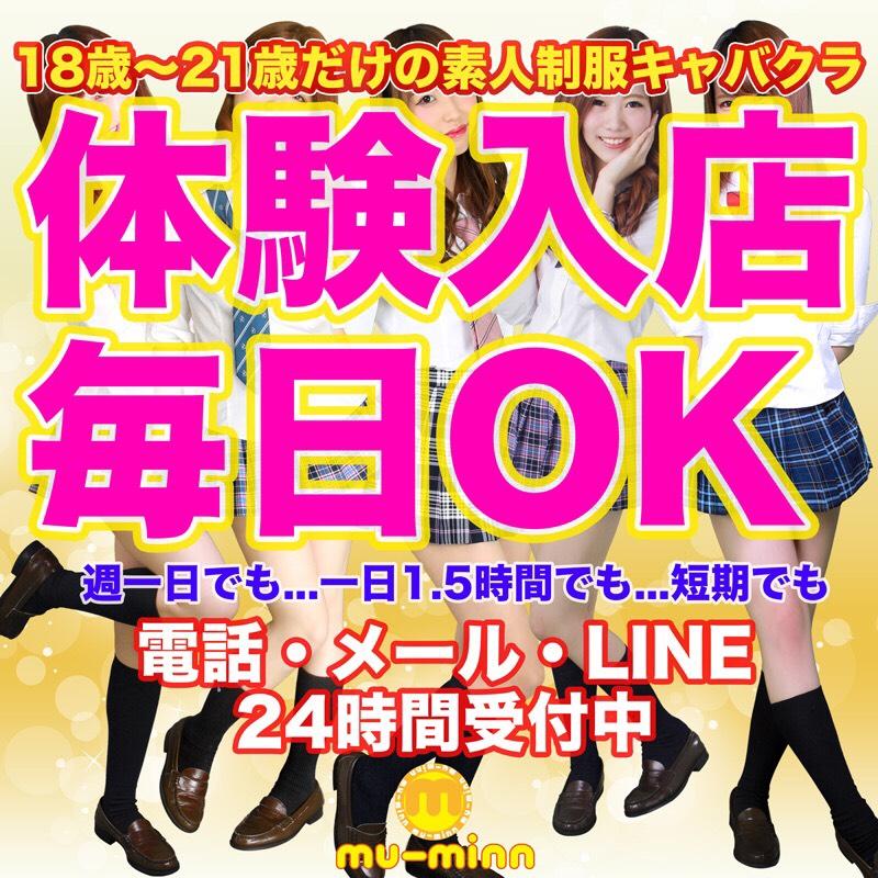 神田キャバクラ【ムーミー(mu-mii)】東京JK制服ラウンジ 体験入店OKポスター
