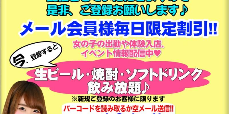 神田キャバクラ【ムーミン(mu-minn)】東京JK制服ラウンジ あやな はな メルマガ登録説明POP