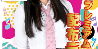 神田キャバクラ【ムーミン(mu-minn)】東京JK制服ラウンジ しなの プレミアムチケット配布ポスター