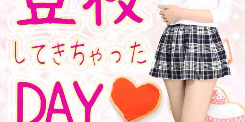 神田キャバクラ【ムーミン(mu-minn)】東京JK制服ラウンジ ありす 慌てて登校してきちゃったdayポスター