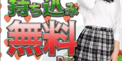 神田キャバクラ【ムーミン(mu-minn)】東京JK制服ラウンジ さらん フード持ち込み無料ポスター