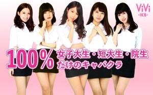 池袋キャバクラ【ViVid(ヴィヴィッド】100%現役女子大生ラウンジ公式HP 系列店情報