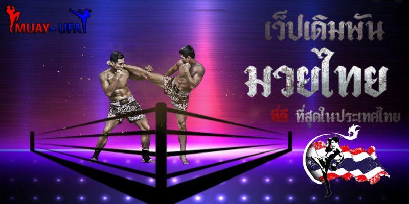มวยออนไลน์ เดิมพันมวยไทยจากเวที