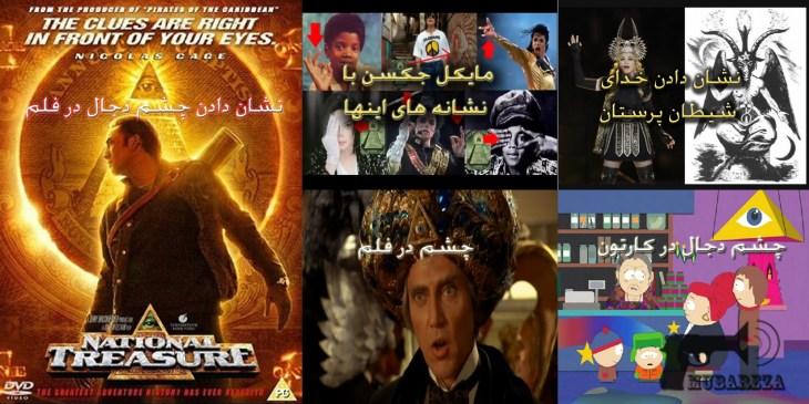شیطا ن پرستان در فلم