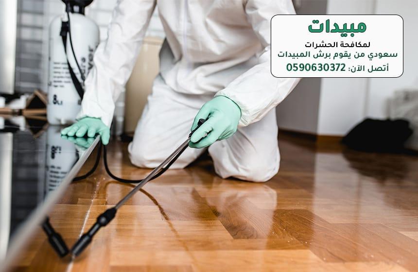 شركة مكافحة الفئران الرياض