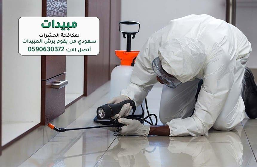 اسعار مكافحة حشرات الرياض