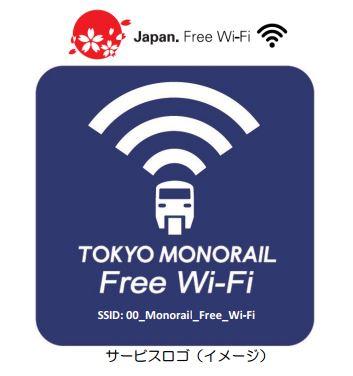 TOKYO MONORAIL Wi-fi