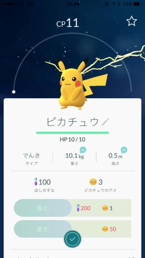 pokemonGO ピカチュウ