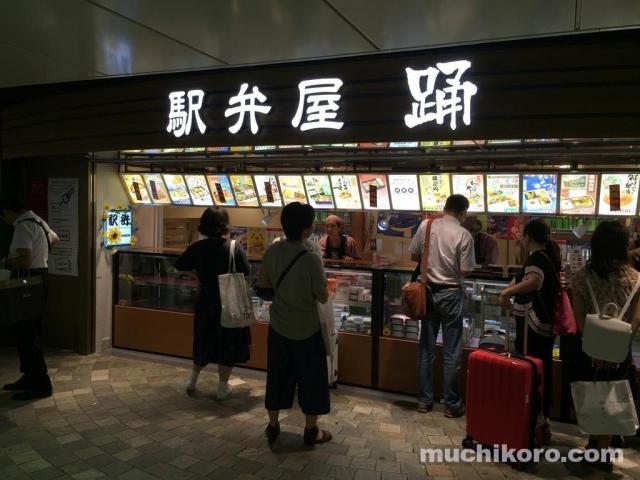 東京駅 駅弁屋さん