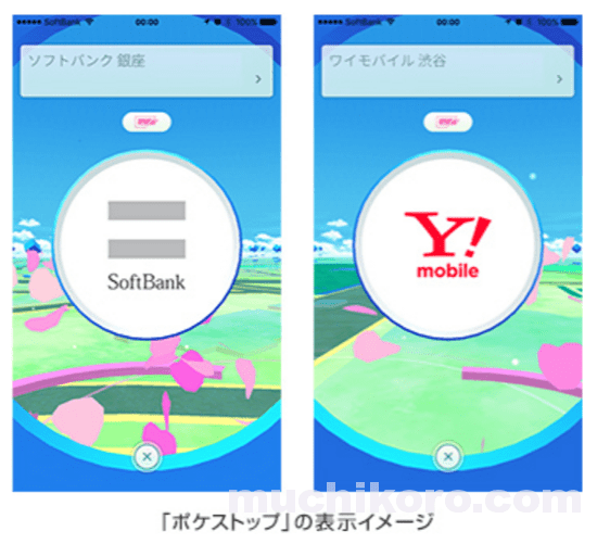 softbank_pokemongo