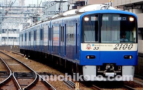 京急 BLUE SKY TRAIN