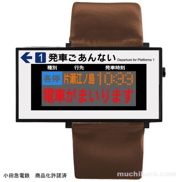 小田急電光掲示板型腕時計