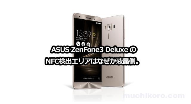ASUS ZenFone3 Deluxe NFC