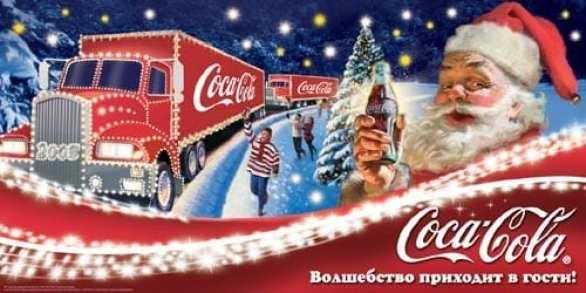 Кока Кола и Санта
