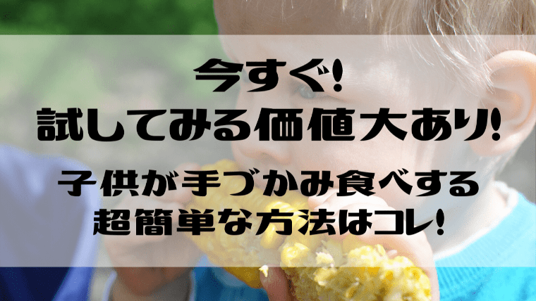離乳食を手づかみ食べする方法