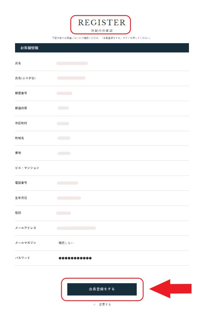 メイソンピアソン会員登録方法