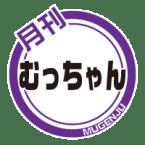 月刊むっちゃん_logo
