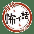 月刊怖イ話_logo
