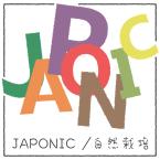 JAPONIC(自然栽培)_logo