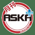 月刊ASKA+_logo