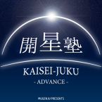 開星塾 -ADVANCE-_logo