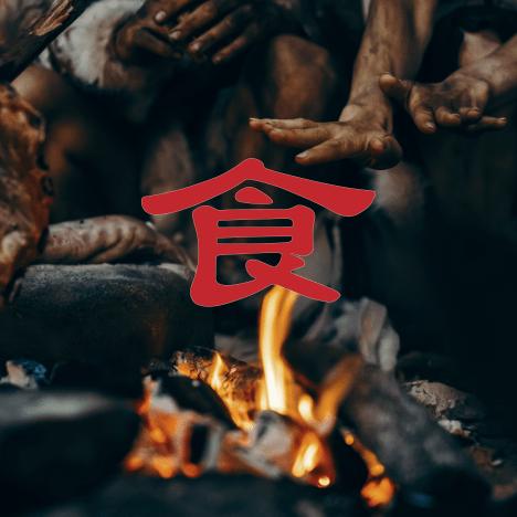 ④火起こし、かまど作り