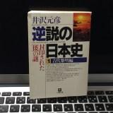 本能寺の変当日、月は出ていたか?…NHK大河「真田丸」の描写に疑問…
