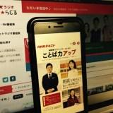 NHKラジオが充実しているぞ!