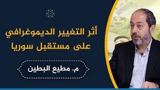 You are currently viewing أثر التغيير الديموغرافي على مستقبل سوريا