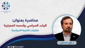 Read more about the article الرشد السياسي وأسسه المعيارية