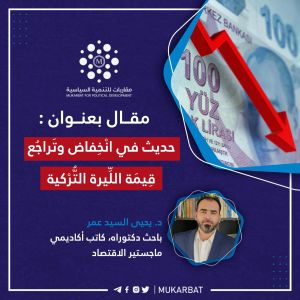 Read more about the article تراجع قيمة الليرة التركية