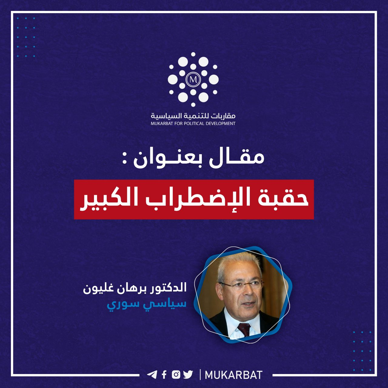 You are currently viewing حقبة الإضطراب الكبير