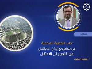 Read more about the article حلب القطبة المخفية في مشروع إيران الاحتلالي من التحرير الى الاحتلال
