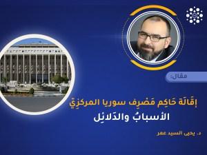 Read more about the article إقَالَة حَاكِم مَصْرِف سوريا المركزِيّ، الأسبابُ والدَلائِل